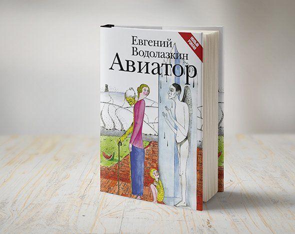 5 причин прочесть новый роман Евгения Водолазкина «Авиатор»