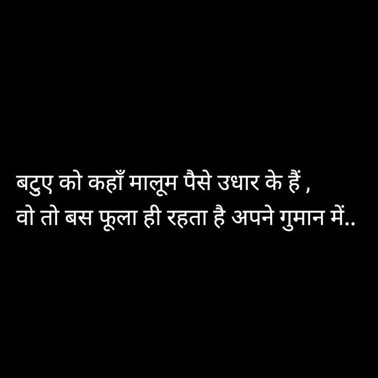 Udhar ki zindagi or Udhar ki khushiyan..
