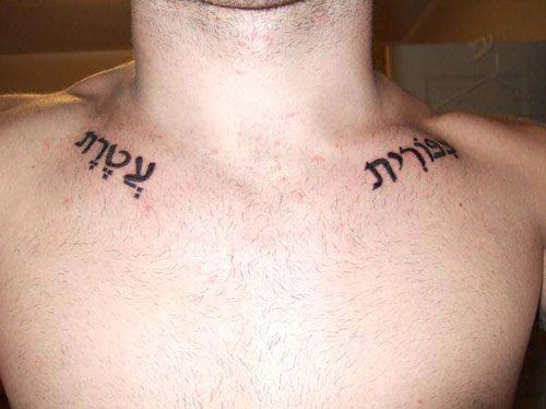 Want a tattoo in Hebrew as this example? Tattoo in Hebrew in the price of only $ 4.99, very quick service. Recommended. Click here http://www.hebrewtattooing.com/