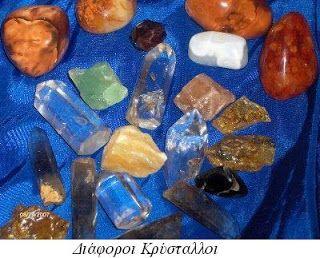 Conspiracy Feeds: Κρύσταλλοι και Θεραπευτικές Δυνάμεις