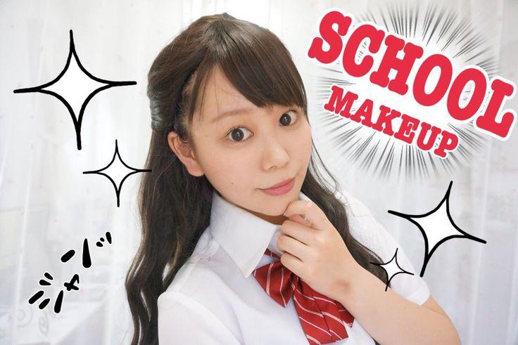 学校でもばれない!すっぴん風ナチュラルメイク / Natural School ... すっぴん風ナチュラルメイク / Natural School makeupm by 桃桃
