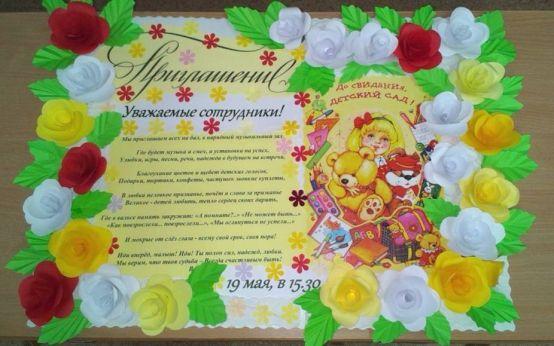 Приглашение на выпускной бал для сотрудников детского сада своими руками. Мастер-класс Фото