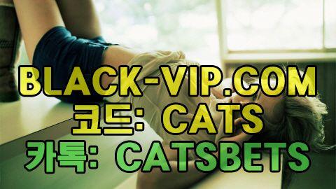 축구배팅사이트 BLACK-VIP.COM 코드 : CATS 축구배팅 축구배팅사이트 BLACK-VIP.COM 코드 : CATS 축구배팅 축구배팅사이트 BLACK-VIP.COM 코드 : CATS 축구배팅 축구배팅사이트 BLACK-VIP.COM 코드 : CATS 축구배팅 축구배팅사이트 BLACK-VIP.COM 코드 : CATS 축구배팅 축구배팅사이트 BLACK-VIP.COM 코드 : CATS 축구배팅