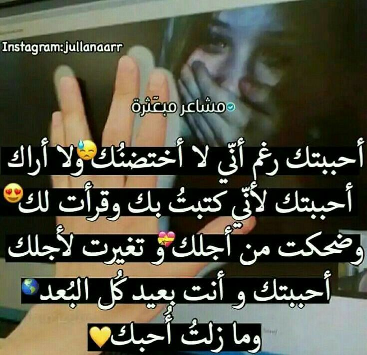 Pin By Tassoo On Amour Pretty Quotes Arabic Love Quotes Sweet Words