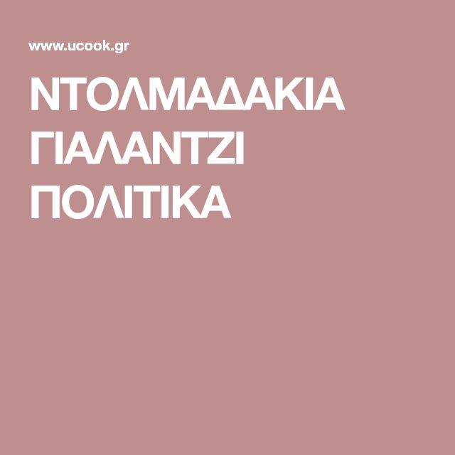 ΝΤΟΛΜΑΔΑΚΙΑ ΓΙΑΛΑΝΤΖΙ ΠΟΛΙΤΙΚΑ