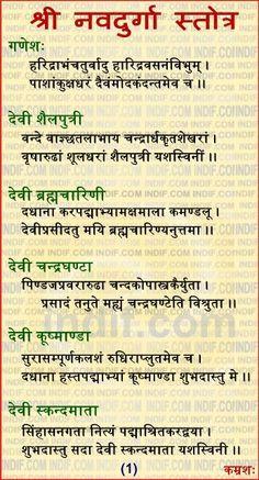 II Shree Navdurga Stotra II  श्री नवदुर्गा स्तोत्र