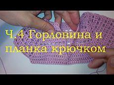 4 Горловина крючком Планка для пуговиц Начинающим - YouTube