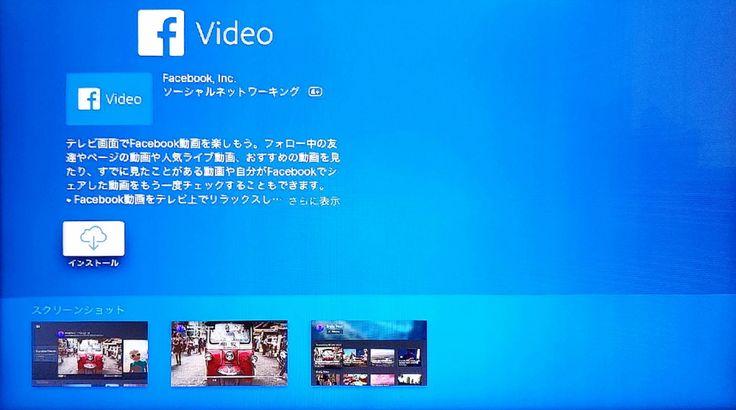Facebook、投稿動画をテレビで視聴できる「Facebook video app for TV」をApple TV向けに提供開始。Feedで動画を目にするのと動画のために起動するのとでは態度が違うからねぇ。 https://shr.tc/2mc59I2