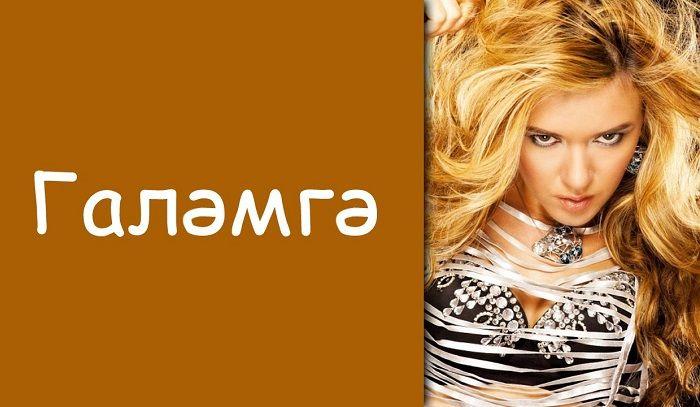 IDELIA MARS - Галэмгэ http://tatbash.ru/tatarskie/klipy/5187-idelia-mars-galemge