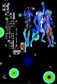 [별의 계승자] 제임스 P. 호건 지음 | 이동진 옮김 | 오멜라스(웅진) | 2009-06-19 | 원제 Inherit the Stars (1977년) | 2012-09-22 읽음
