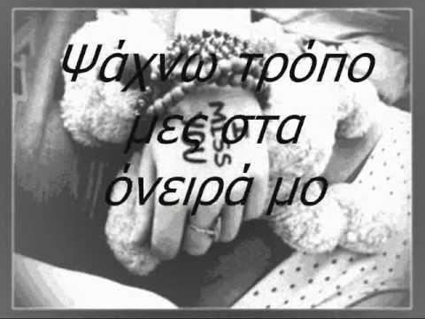 Twra Auto Pws Na Sto Pw -Panos Mouzourakis