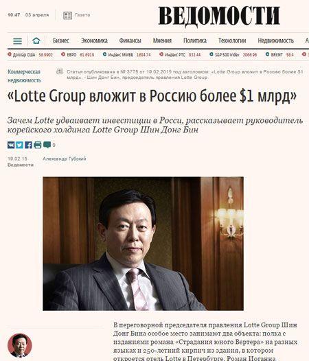신동빈 롯데그룹 회장, 러시아에 10억 달러 투자 6일 재계에 따르면 신동빈 롯데그룹 회장이 향후 3년 안에 러시아에서 최대 규모의 해외 투자자가 될 것이라고 밝혔다./러시아 언론 베도모스티 보도 캡처