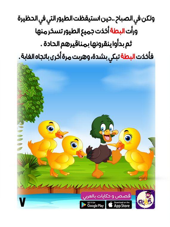 قصة البطة القبيحة للاطفال من قصص الحيوانات للاطفال قصص تربوية مفيدة للطفل قصص قبل النوم Stories For Kids Disney Characters Winnie The Pooh
