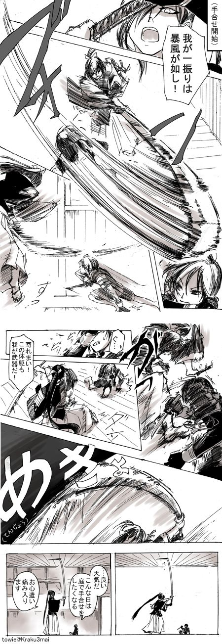 "towie on Twitter: ""#刀剣乱舞 太郎太刀と薬研藤四郎 手合せ http://t.co/mhOmfIWMl7"""