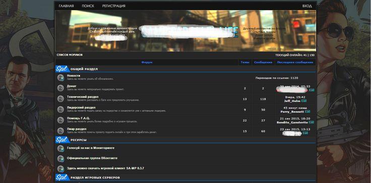 форум для геймеров скачать