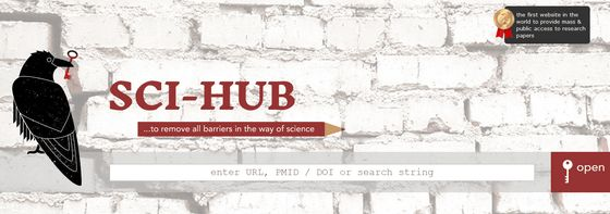 4700万件の研究論文を「科学の発展」のためタダで読めるようにしている海賊版サイト「Sci-Hub」 - GIGAZINE  (※2016年5月現在、アクセス不可)   ペイウォール問題  科学論文は、科学誌に掲載されると、他の人がそれを読めるようになり、科学の進歩が促されます。しかし、論文掲載までの査読の時間があまりにも長すぎるため、研究ペースを落とさざるを得ないという意見も科学者の中にはあります。  さらに、Nature、Science、Cellなどの有名誌は、高価な購読料を払った人のみが論文を閲覧できる仕組みになっています。アメリカの研究機関の多くは、従業員のために科学誌の購読料を支払っていますが、すべての科学者がこのような恩恵にあずかれるわけではありません。イランのトップレベルの大学の博士号を取得する学生は、必要な論文を閲覧するために週に1000ドル(約10万円)もの購読料の支払いを余儀なくされているという窮状にあるとのこと。