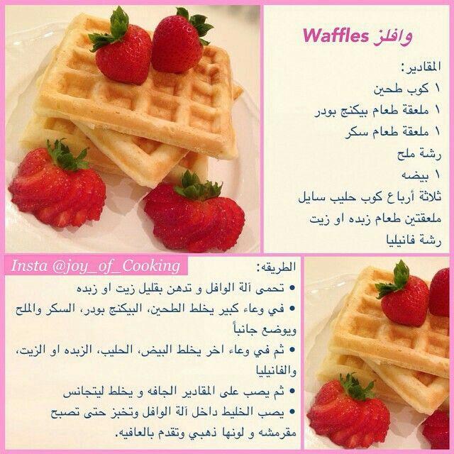 Pin By Asma Alotaibi On طبخ Waffle Recipes Arabic Sweets Recipes Cooking