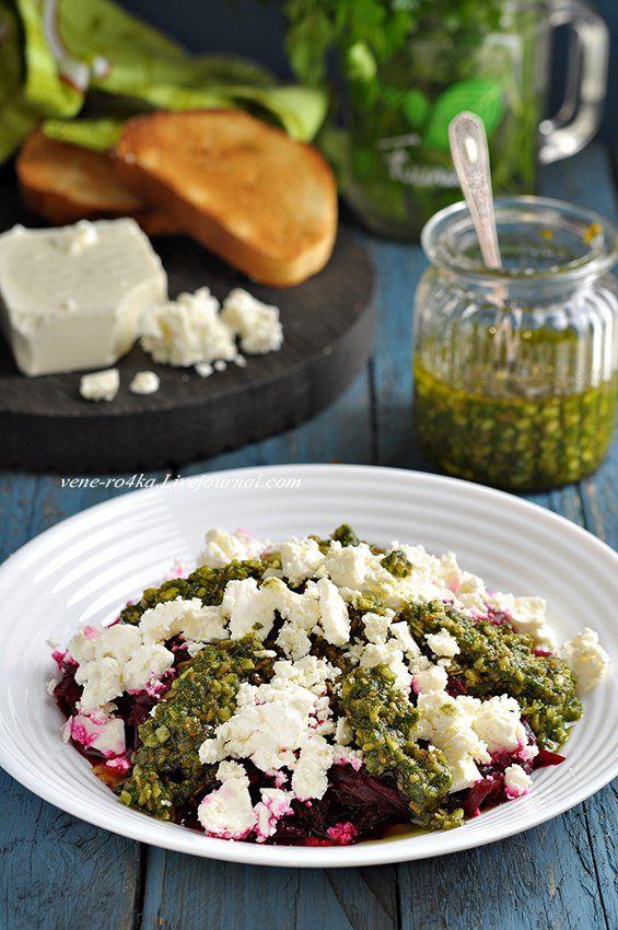 Салат со свеклой, базиликовым песто и фетой