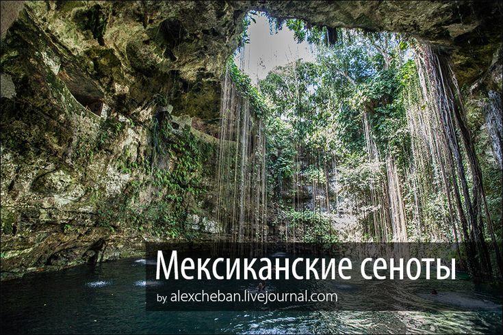 Сеноты - подводные пещеры Мексики