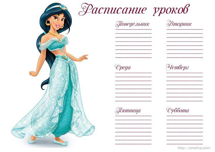 расписание уроков шаблоны распечатать бесплатно | Шаблоны ...