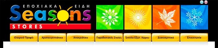 web design header mockup for http://seasons.gr/