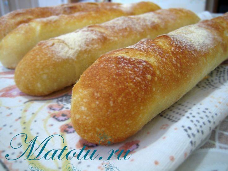 Рецепт приготовления теста и подробности формирования и выпечки багета можно посмотреть перейдя по ссылке http://matotu.ru/recept-francuzskogo-bageta/ 