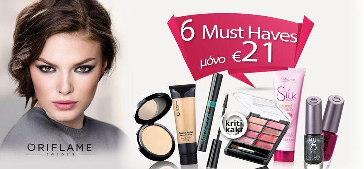 ΠΡΟΣΦΟΡΑ – Καθημερινό Μακιγιάζ ORIFLAME μόνο με 21€