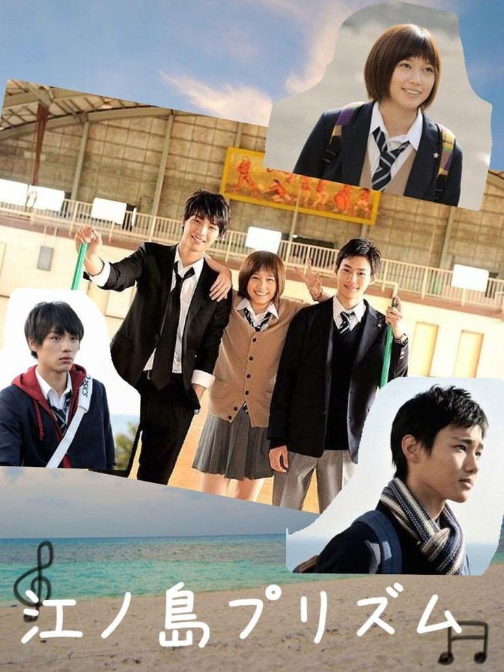 Enoshima Prism (J-Movie) (2013)