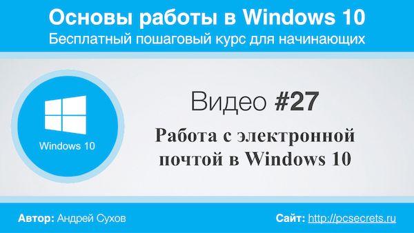 Работа с электронной почтой в Windows 10