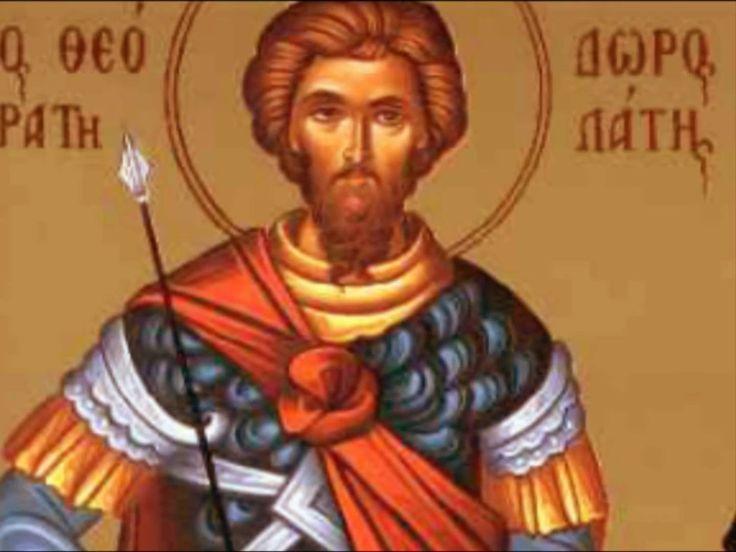 Απολυτίκιο Αγ. Θεοδώρου του Στρατηλάτου - 8 ΦΕΒΡΟΥΑΡΙΟΥ