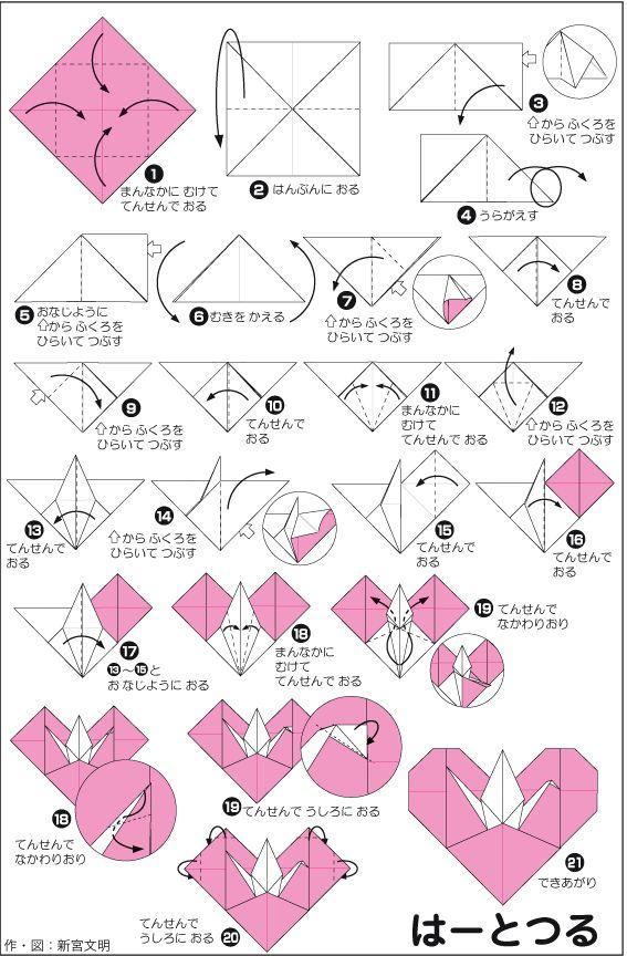 「ハートと鶴」の折り紙☆作り方は…?おりがみくらぶより|見てHappy★使って笑顔な消しゴムはんこ~幸菜マダン                                                                                                                                                     もっと見る