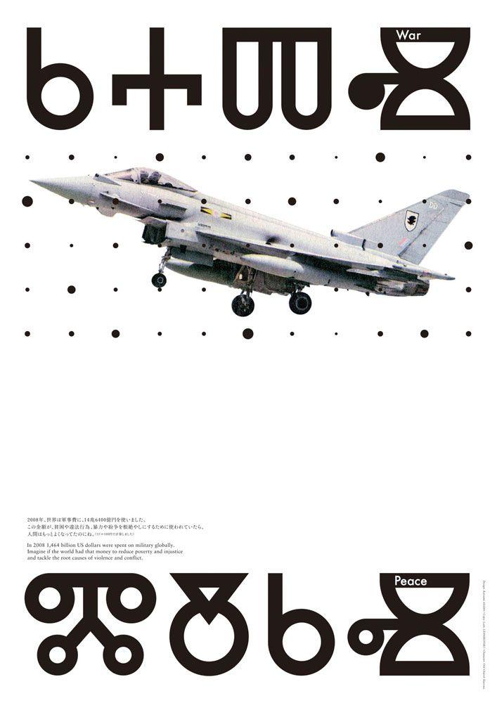 Japanese Poster: War / Peace.Katsumi Asaba. 2009