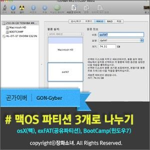 [총정리] 맥북 파티션 3개 나누기 ː 맥os + 부트캠프(윈도우7) + exFAT(공유파티션) : 네이버 블로그