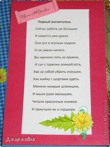 Стихи воспитателям от детей на выпускной в детском саду