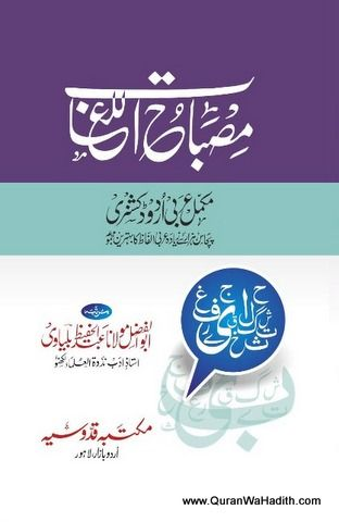 Misbah Ul Quran Pdf