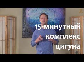 15-минутный комплекс цигуна для долголетия и здоровья - YouTube