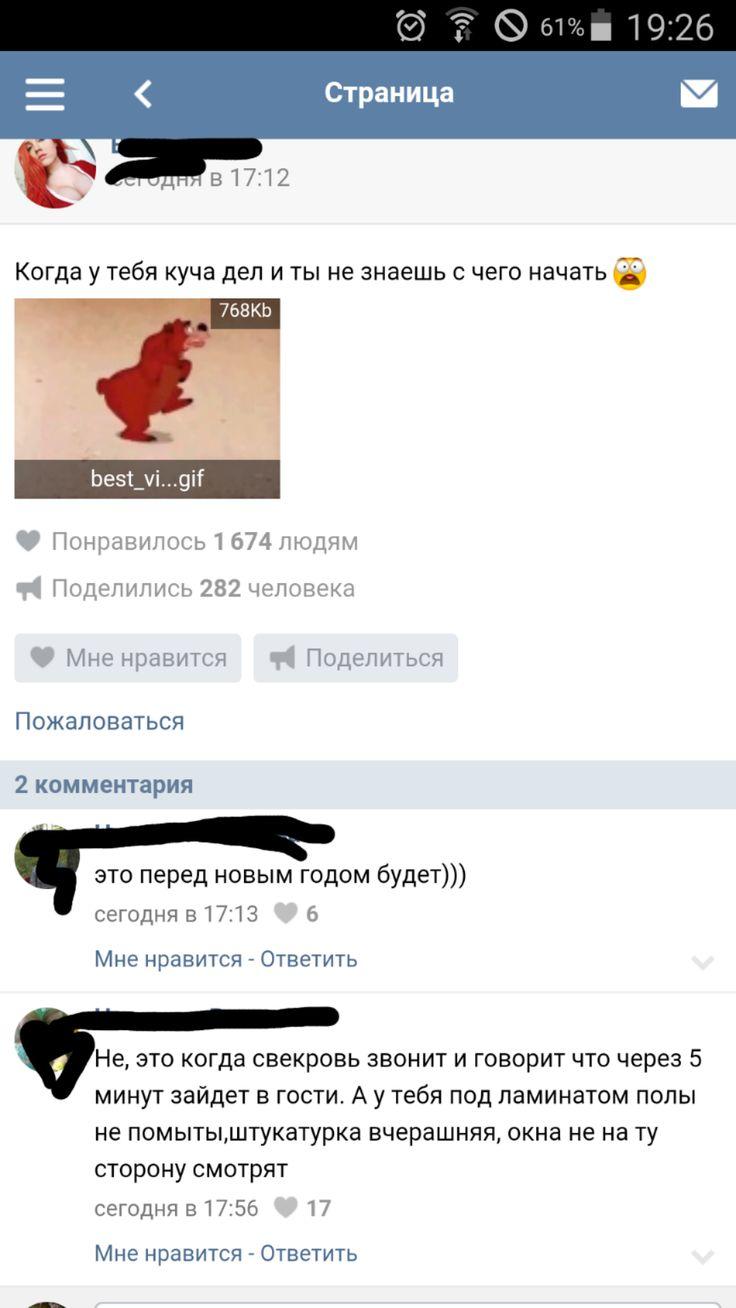 """""""Любимая"""" свекровушка"""