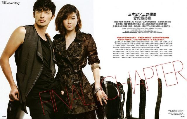 Juri Ueno and Hiroshi Tamaki.