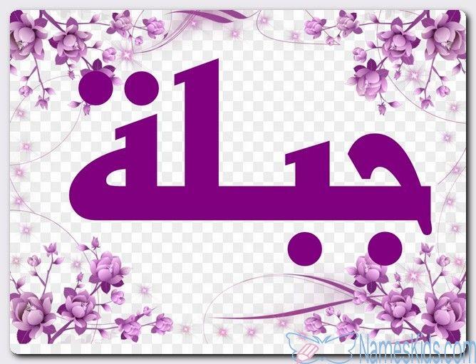 معنى اسم جبلة وصفات حامل الاسم بالتفصيل Jablah اسم جبلة اسماء اسلامية اسماء عربية