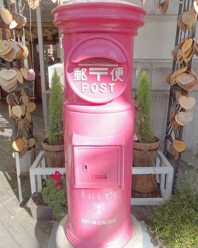 photo by @shi832  と~っても可愛いピンク色のポストは、幸せを運ぶと言われている「ピンクの幸運のポスト」なんです。島根県松江市のカラコロ工房と呼ばれる場所にあり、実際に手紙を投函することができるんですよ。一緒に写真を撮ると幸せになれるそうなので、訪れてみてはいかがですか? @shi832 さんのアカウントには、おでかけ意欲を高められる写真がたくさん載っているので、是非見てみてください♪  #MERY #regram #ピンクの幸運のポスト #カラコロ工房 #島根 #ピンク  #恋 #ポスト