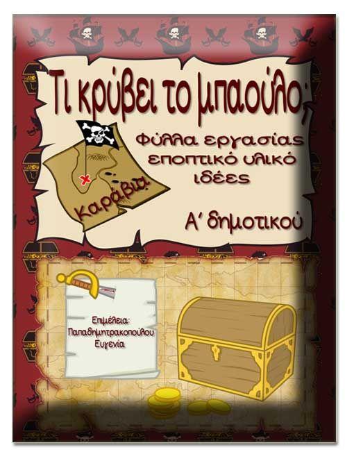 Τι κρύβει το μπαούλο; Φύλλα εργασίας, ιδέες και εποπτικό υλικό για την α΄ δημοτικού. (http://blogs.sch.gr/goma/) (http://blogs.sch.gr/epapadi/)