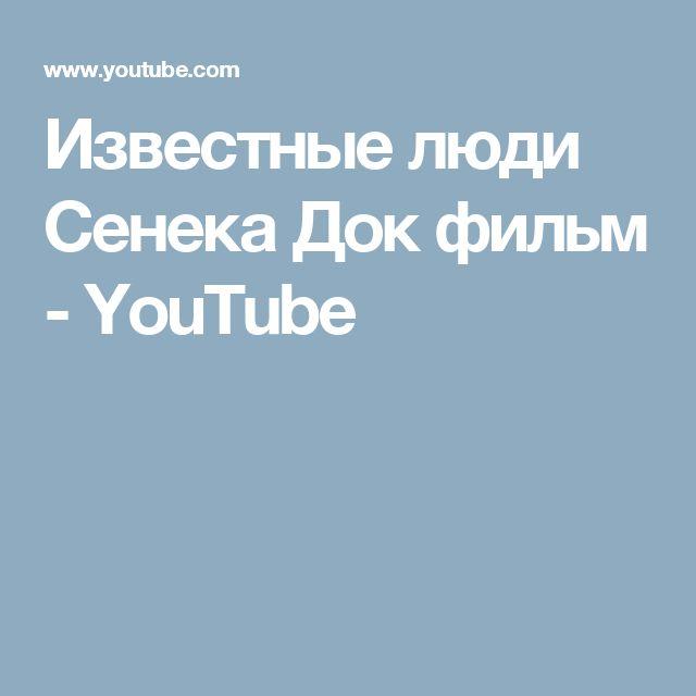 Известные люди Сенека Док фильм - YouTube