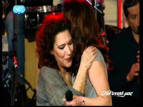 ΕΝΑ ΜΟΝΑΔΙΚΟ ΝΤΟΥΕΤΟ ΑΠΟ ΔΥΟ ΚΟΡΥΦΑΙΕΣ ΦΩΝΕΣ!!!  Η εξαιρετική Ελένη Βιτάλη σε μια και μοναδική live εμφάνιση στο ''Στην υγειά μας''!Μία απο τις πιο σπάνιες τηλεοπτικές και μουσικές της εμφανίσεις.Η εκπομπή προβλήθηκε το Σάββατο 12/02/2011 απο την κρατική τηλεόραση.Μαζί της, Πίτσα Παπαδοπούλου, Γεράσιμος Ανδρεάτος, Μελίνα Ασλανίδου,