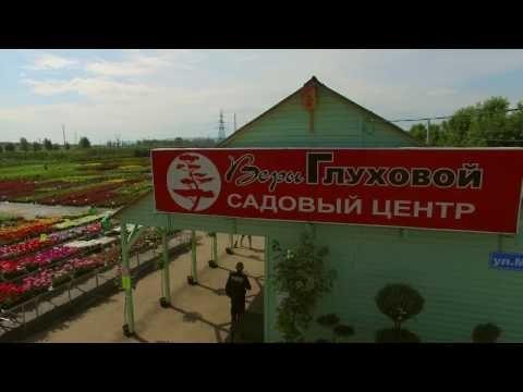 Садовый Центр Веры