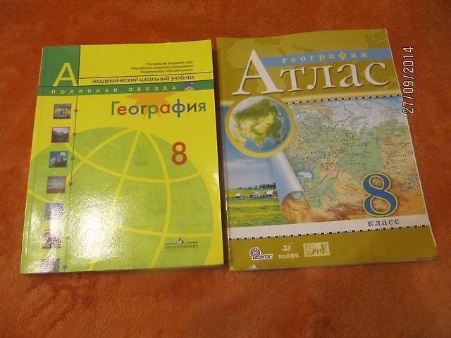 А.и.алексеев гдз звезда по полярная класс географии 9