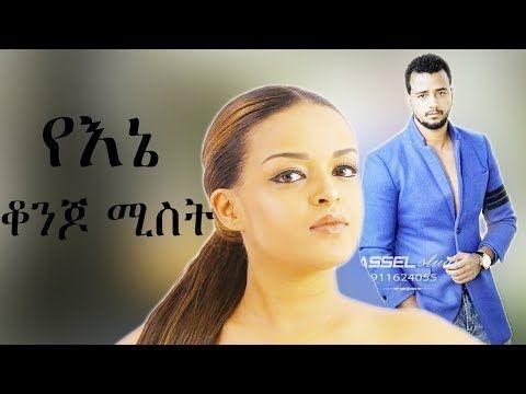 NEW AMHARIC MOVIES – [ ውዱ ባለቤቴ ] BALAGERU – 2017 Latest Ethiopian DRAMA ethiopian Full Movie