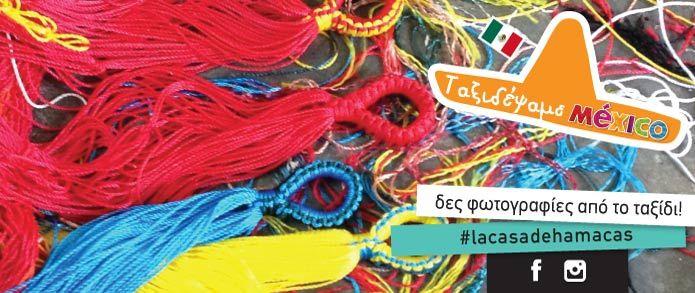 Ταξιδέψαμε Μεξικό- Δες τις Φωτογραφίες στο Facebook. Ραντεβου πολυ σύντομα για το επόμενο ταξιδι. La Casa De Hamacas  www.lacasadehamacas.gr.