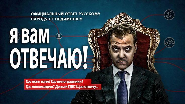 Ответ Димона! Он вам не Димон. Видопись Алчности Дмитрия Медведева