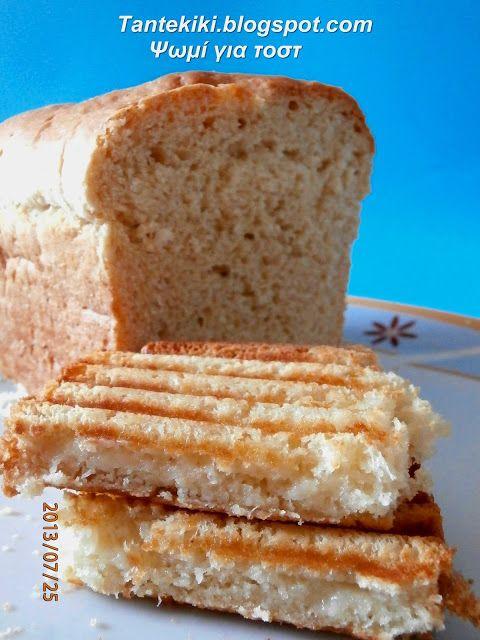 Ψωμί για τοστ σπιτικό