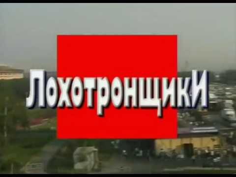 Лохотронщики  часть 2 Криминальная Россия